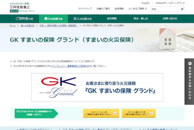 GK すまいの保険 グランド(すまいの火災保険) - 三井住友海上