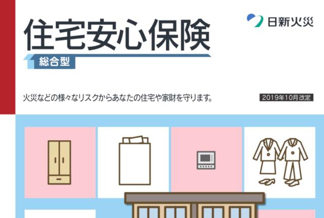 住宅安心保険_日新火災