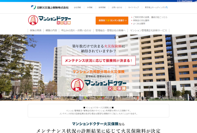 マンションドクター火災保険_日新火災
