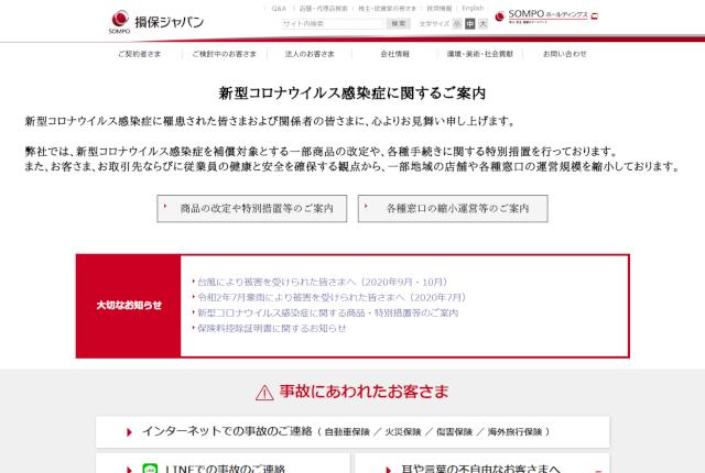 損保ジャパンの火災保険の特徴と口コミ評価