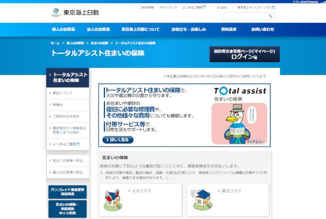 持ち家用の火災保険商品_東京海上日動