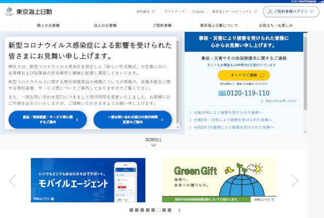 東京海上日動の火災保険の特徴と口コミ評価